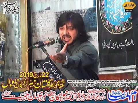 Zakir haider abbas rizvi  majlis aza 22 march 2019 Narowal