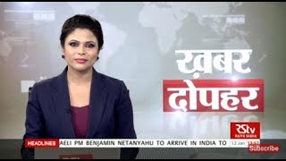 Hindi News Bulletin | हिंदी समाचार बुलेटिन – Jan 12, 2018 (1:30 pm)