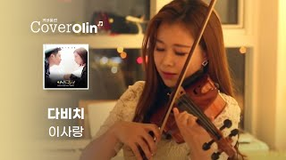 Download Lagu Davichi - This Love violin cover(Descendants of the Sun OST) Gratis STAFABAND