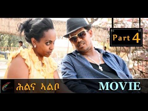 New Eritrean Movie 2018 'Hilina Albo' 4 a film by Filmon Negus