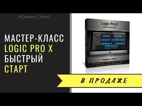 Logic Pro X - Быстрый старт (информация о мастер-классе).