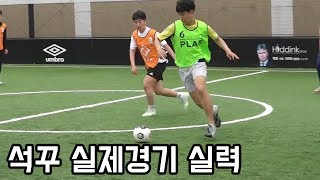 ENG SUB) My football skills in real match !!