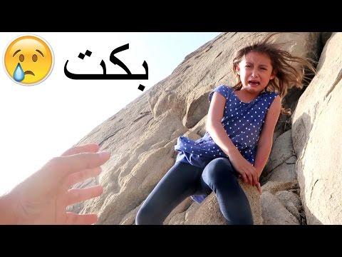 كيف علقت على الجبل!؟!