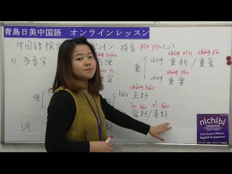 無料テレビで青島日美 中国語講座を視聴する
