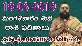19 March 2019   Daily Rasi Phlalu   Telugu Astralogy   Horoscope   Pithapuram Guruji