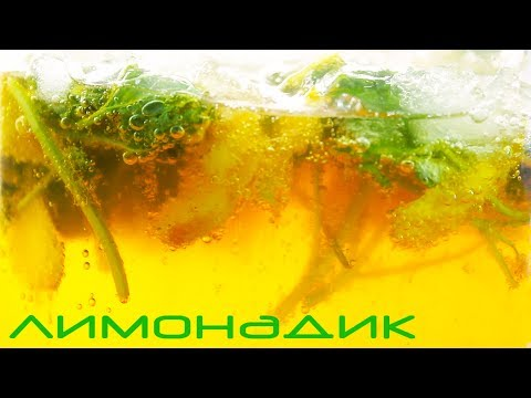 Лимонад и тонна БАЕК