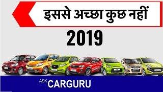 Best Car in 6 Lakhs 2019.