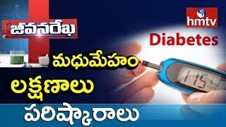 మధుమేహం లక్షణాలు | Diabetes Solutions By Dr. Ramanaraju From Star Ayurveda | Jeevana Rekha