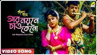 Aar Noyone Chao Keno | Rakhal Raja | Bengali Movie Video Song | Saikat Mitra, Sabina Yasmin