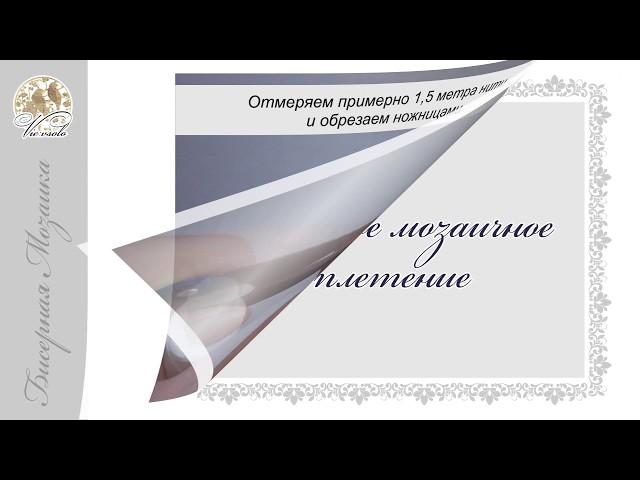 Бисероплетение. Урок №1. Автор Соловьев Алексей.
