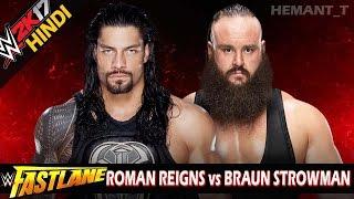 WWE 2K17 (Hindi) Fastlane 2017 - Roman Reigns vs Braun Strowman (PS4 Gameplay)