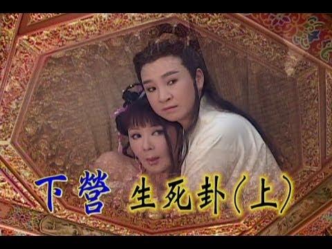 台劇-台灣奇案-下營生死卦 1/2