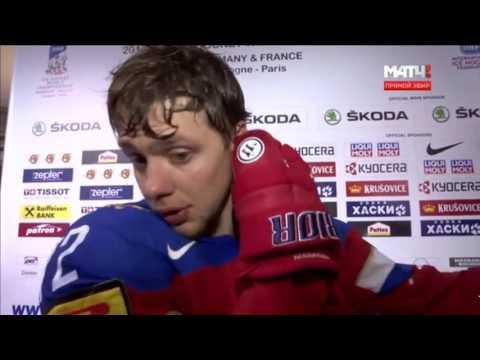Интервью Артемия Панарина после поражения от американцев. Россия-США 3-5, ЧМ по хоккею 2017, 16 мая