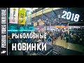 "РЫБОЛОВНЫЕ НОВИНКИ - Выставка ""ОХОТА РЫБАЛКА"" Март 2018"