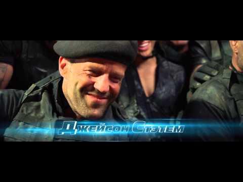 Неудержимые 3 - Второй русский тизер-трейлер | Сильвестр Сталлоне | Джет Ли | Уэсли Снайпс | 2014 HD