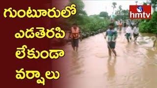 అమరావతి-క్రోసూరు మధ్య రాకపోకలు బంద్ - Non-Stop Rains In Guntur  - hmtv - netivaarthalu.com