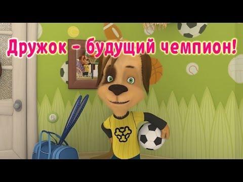 Барбоскины - Дружок будущий чемпион! (мультфильм)
