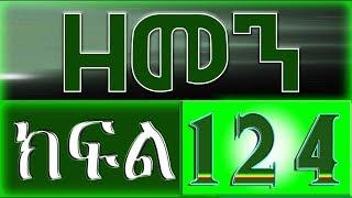 (ዘመን )ZEMEN Part 124
