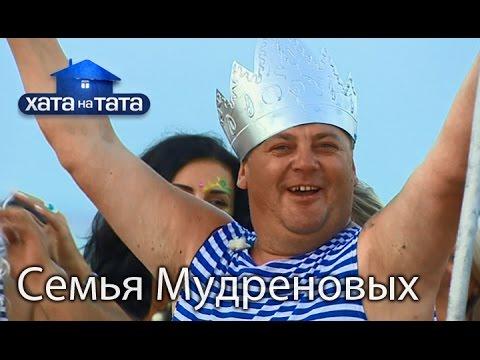 Семья Мудреновых. Хата на тата. Сезон 5. Выпуск 6 от 03.10.16