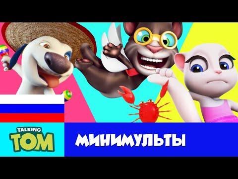 ВСЕ Минимульты Говорящий Том - Гипермарафон