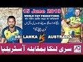 Sri Lanka vs Australia Live Prediction | Who will Win Today | 20th Match Of Icc World 2019