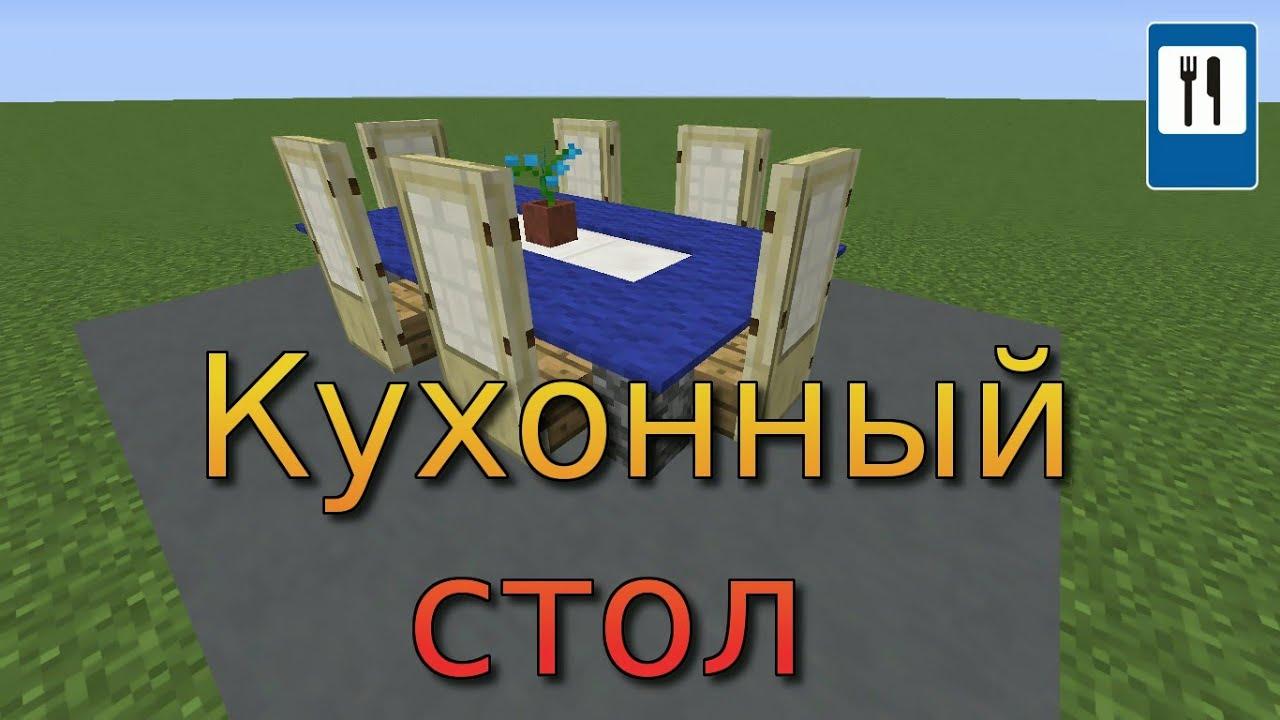 Как сделать стол в Майнкрафте 6