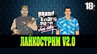GTA: Vice City | ЛАЙКОСТРИМ V2.0 | 5 ЧАСОВ АДА[18-00]
