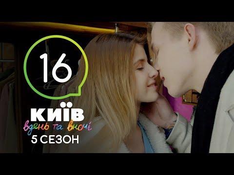 Киев днем и ночью - Серия 16 - Сезон 5