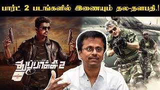 Thala Thalapathy Ready to Act in Part 2 Movies