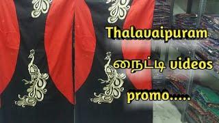 தளவாய்புரம்  நைட்டி கம்பெனி  திருப்பூர்  விற்பனை promo video|tamil24/7