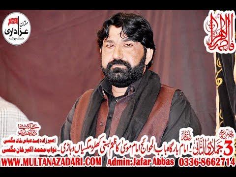 Zakir Mazhar Abbas Baloch I Majlis 29 January 2020 I Qasiday And Masiab I