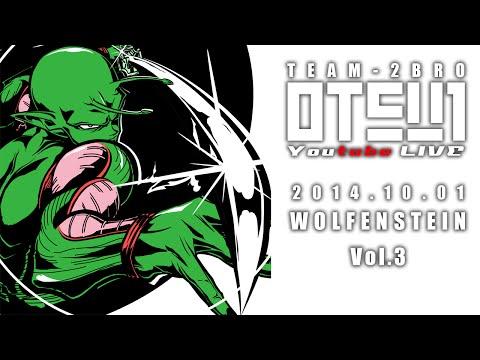 【第7回】おついちtube Live 【Wolfenstein#3】