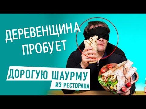 Деревенский парень пробует дорогая шаверма из ресторана / шаурма из ресторана реакция шавуха  шава