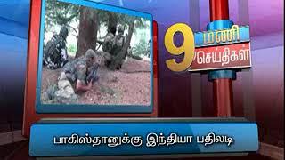 21ST MAY 9AM MANI NEWS