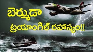 Bermuda Triangle mystery solved | Latest Telugu News| Top Telugu Media