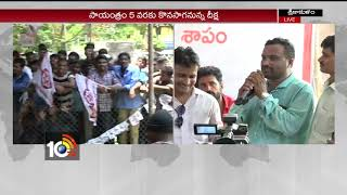 CPS Employees Solidarity Janasena Pawan Hunger Strike | #PawanFast