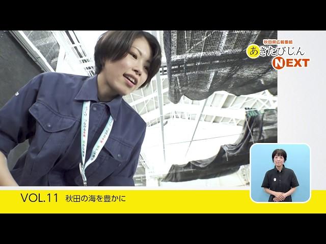 あきたびじょんNEXT 2019 VOL.11「秋田の海を豊かに」