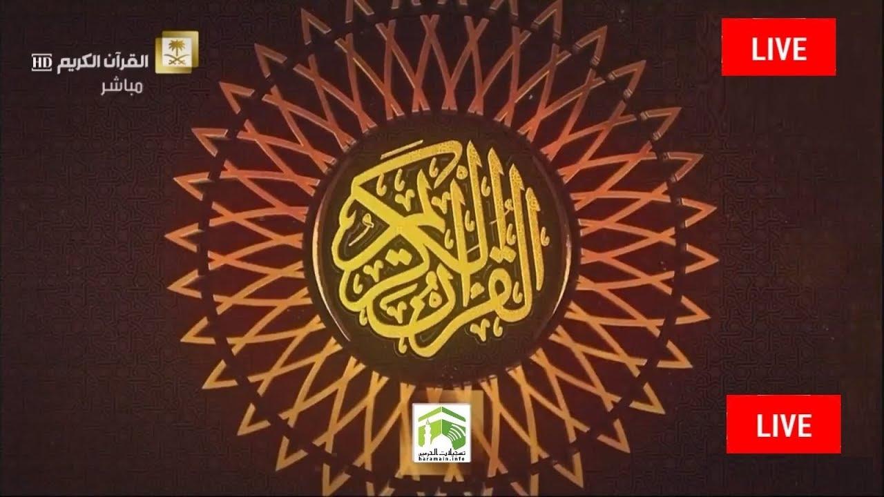 Hajj Live 2018 | Makkah Live HD -  | Arafat Live HD | Mina Live HD |