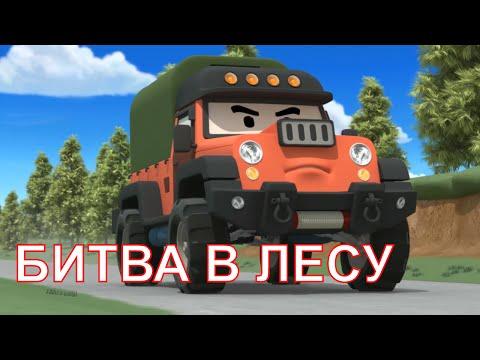 Робокар Поли - Новые серии - Битва в лесу 2 - 2 сезон (40 серия) Мультики про машинки для малышей