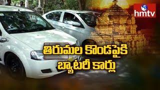Tirumala Tirupati Devesthanams to Introduce Battery Cars at Tirumala   hmtv