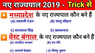 10 राज्यों के नए राज्यपाल ट्रिक से| New Governor 2019 | Governor and CM Current affairs |Gk in hindi