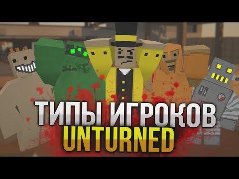ТОП 5 Видов игроков в Unturned