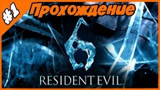 Смотреть полное видео прохождение игры резидент эвил 6