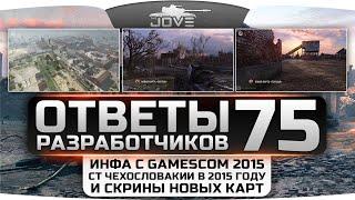 Ответы Разработчиков #75. Инфа с  GamesCom, СТ Чехословакии в 2015 году и скрины новых карт.