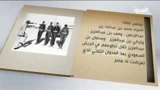 صور نادرة للملك فهد في كتاب من تأليف عبد العزيز بن فهد