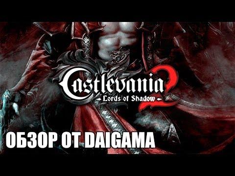 «Castlevania: Lords of Shadow 2»: Обзор