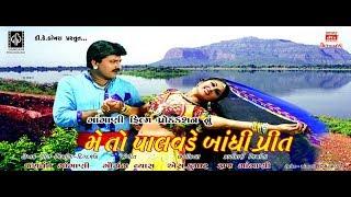Me to palavde bandhi preet | Superhit Gujarati Movie