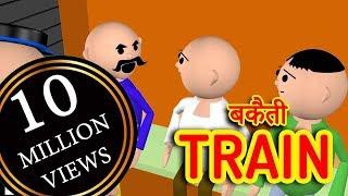 BAKAITI IN TRAIN _ MSG Toon's Funny Short Animated Video