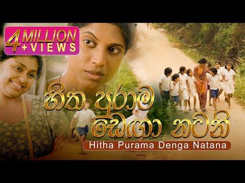 Hitha Purama Denga Natana | Ho Gana Pokuna Movie | Original Sound Track