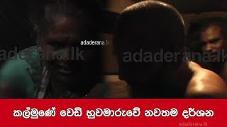 Footage of security forces exchanging gunfire with terror suspects at Kalmunai